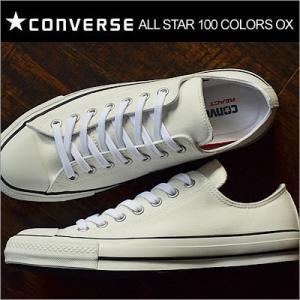 CONVERSE コンバース ALL STAR 100 COLORS OX オールスター 100 カラーズ OX WHITE ホワイト|928wing