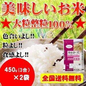 お米 900g アメリカ産カルローズ 900g(450g(3合)×2袋)  令和元年産  送料無料 ...
