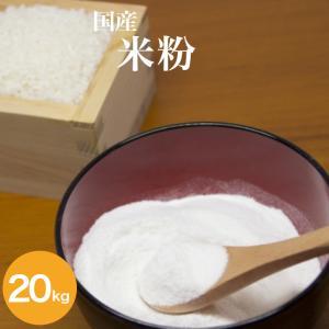 米粉 20kg 1袋  国内産100% 送料無料 ポイント 安い 食品 調理 お菓子 国産 20キロ...