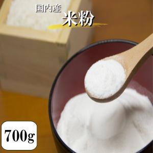米粉 700g1袋 脱酸素包装(真空パック) 国内産100% 送料無料 お試し ポイント消化 安い ...