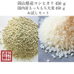 ●岡山県産もっちもち大麦450g【大麦】 βーグルカンを多く含む、食物繊維・ミネラル・ビタミンたっぷ...