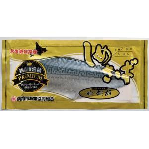 釧路産【しめさば】   特大サイズ1枚×3パック(半身200g以上)|946gyokyou