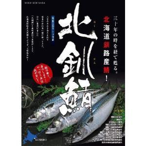 釧路産【しめさば】   特大サイズ1枚×3パック(半身200g以上)|946gyokyou|03