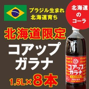コアップガラナ 1.5L×8本 送料無料 北海道 ご当地 ドリンク