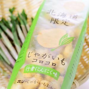 じゃがいもコロコロ 塩味 ホリ 北海道 ギフト プレゼントの商品画像|ナビ