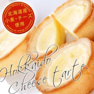 北海道土産 北海道チーズタルト 北海道限定 ギフト ホワイトデー|946kitchen