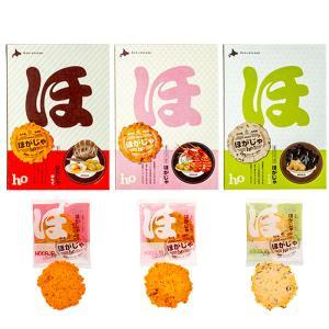 ほがじゃ 送料無料 セット 帆立味 えび味 昆布味 各1箱  ギフト 北海道お土産 せんべい