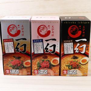 送料割引 えびそば 一幻(いちげん)・食べ比べセット(みそ・しお・しょうゆ) 北海道お土産
