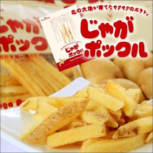 じゃがポックルは発売より10年経った今でも北海道の美味しいお菓子として世界的な人気を誇ります。  ジ...
