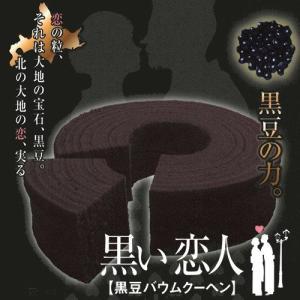 黒い恋人 黒豆バウムクーヘン ホワイトデー|946kitchen