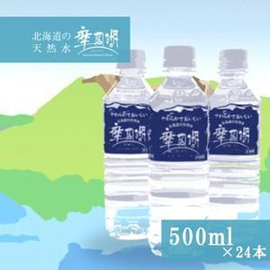 摩周湖 500ml×24本 北海道の天然水 送料無料 北海道 ご当地 ドリンク|946kitchen