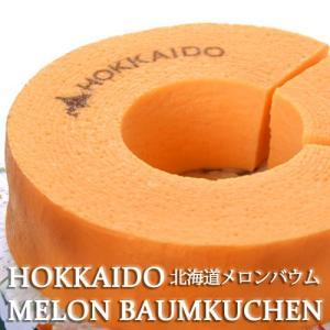 MELON SWEETS 北海道夕張メロンバウム ギフト ホワイトデー|946kitchen