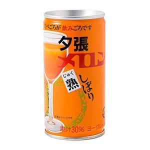 夕張メロンジュース 送料込 熟しぼり ヨーグルト 入 190ml 10本 セット ギフト 北海道土産 ドリンク|946kitchen