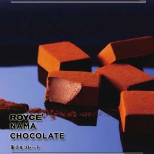 ロイズ ROYCE 生チョコレート オーレ ギフト プレゼント 北海道 お土産 ホワイトデー【冷】