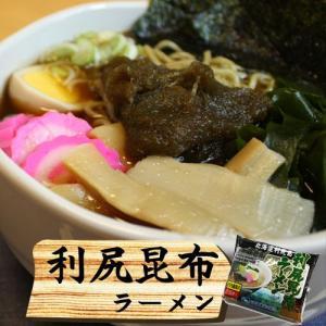 利尻昆布ラーメン 塩味・漁協 20食セット 送料無料