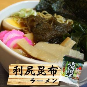 利尻昆布ラーメン(醤油・栄屋) 10食セット 送料割引|946kitchen