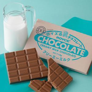 ロイズ 板チョコレート クリーミーミルク【冷】|946kitchen