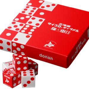 北海道をふりだしに。 愛すべきサイコロキャラメルが 北海道ブランドとして生まれ変わりました。 パッケ...