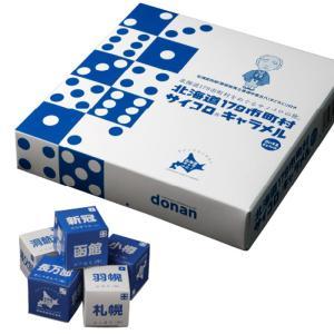 北海道をふりだしに。 愛すべきサイコロキャラメルが北海道ブランドとして生まれ変わりました。 パッケー...