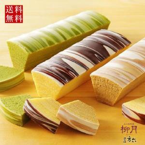 【商品名】柳月 三方六セット プレーン・抹茶・メープル<br> 【内容量】1箱<b...