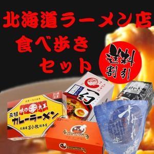 北海道ラーメン流行りの食べ歩きセット 【送料込】