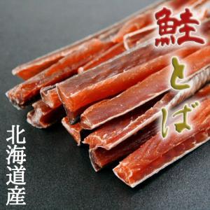 鮭とば ちび丸 北海道産 手頃なミニサイズ鮭とば|946kitchen