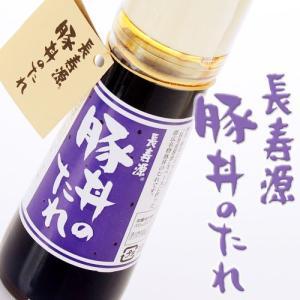 舞茸、椎茸エキス入りの「長寿源醤油」をベースに作った帯広名物豚丼のたれです。 【商品名】長寿源 豚丼...