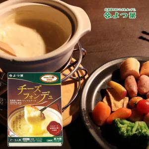 【送料無料】よつ葉 チーズフォンデュ 3箱セット 【北海道十勝100%チーズ】【冷】