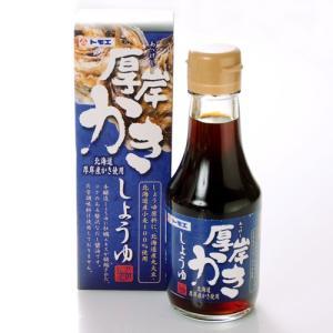 トモエ 厚岸 かきしょうゆ 福山醸造謹製 150ml 946kitchenwasho