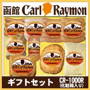 函館 カールレイモン ギフトセット CR-1000R(化粧箱入り)|946kitchenwasho