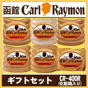 函館 カールレイモン ギフトセット CR-400R(化粧箱入り)|946kitchenwasho
