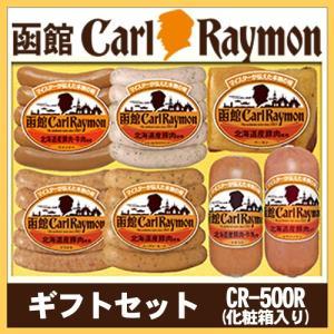 函館 カールレイモン ギフトセット CR-500R(化粧箱入り)|946kitchenwasho