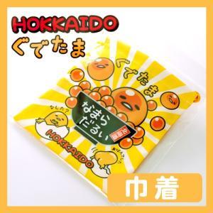 北海道限定ぐでたま かわいい巾着袋<br>北海道の方言を使ってるのが、またかわいいです。...
