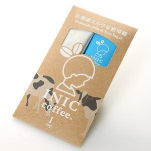 INIC coffee 北海道限定 濃厚 カフェラテ 1カップ用 北海道ミルク&甜菜糖 ミルク&シュガー コーヒー&ホワイトチョコ|946kitchenwasho