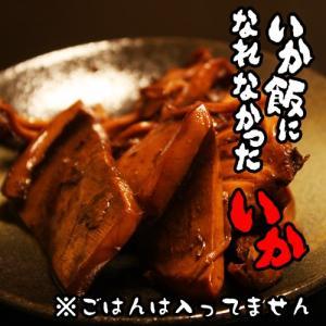 いか飯になれなかったいか<br>イカ耳と足のまかない煮<br>|946kitchenwasho
