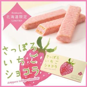 ヨシミ さっぽろいちごショコラ yoshimi 12個入 北海道お土産 母の日 946kitchenwasho
