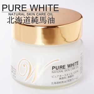 【送料無料】【北海道純馬油本舗】 PURE WHITE ピュ...