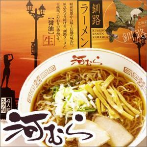 【釧路ラーメン】河むら 醤油味生ラーメン 北海道4大ラーメンの一つ 釧路醤油ラーメン
