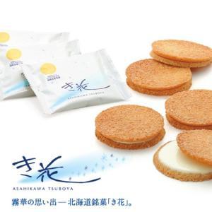 き花は北海道旭川市の壷屋という菓子メーカーの名物です。  クーベルチュールホワイトチョコレートをア...