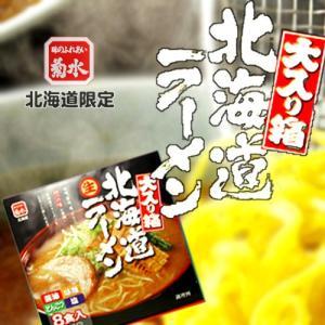 【菊水】 北海道 生ラーメン 大入り箱 8食入