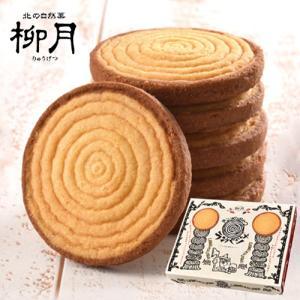 【柳月】きこりのおやつ ランバジャ 8枚入【北海道お土産】|946kitchenwasho