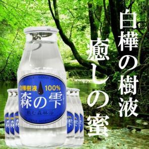 【割引送料込み】白樺樹液 森の雫 10本|946kitchenwasho