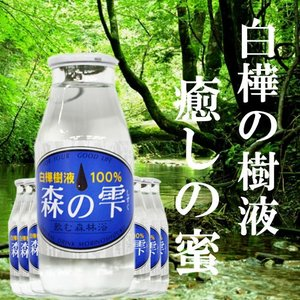 【送料無料】白樺樹液 森の雫 30本入り1ケース|946kitchenwasho