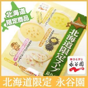 永谷園 北海道限定スープ詰合せ 6食入 946kitchenwasho