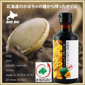 北海道のかぼちゃの種から搾ったオイル 170g  北海道パンプキンシードオイル  北海道バイオインダストリー 946kitchenwasho