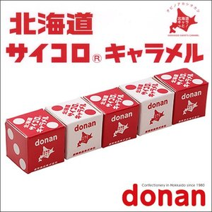 北海道をふりだしに。 愛すべきサイコロキャラメルが 北海道ブランドとして生まれ変わりました。