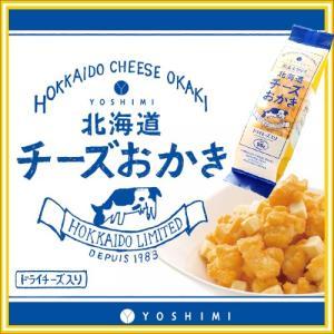 Oh!焼きとうきびのヨシミから<br>ゴーダチーズとチェダーチーズ2種類のチーズパウダー...