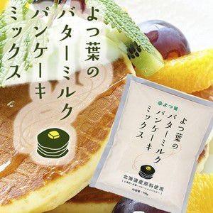 北海道限定 よつ葉のバターミルクパンケーキミックス 北海道お土産 ギフト