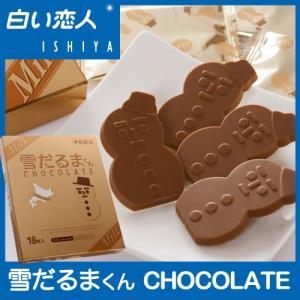 期間・数量限定商品  雪だるまくんチョコレート ミルク  石屋製菓