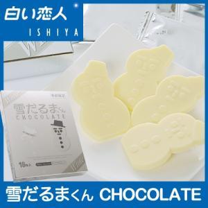 期間・数量限定商品  雪だるまくんチョコレート ホワイト  石屋製菓